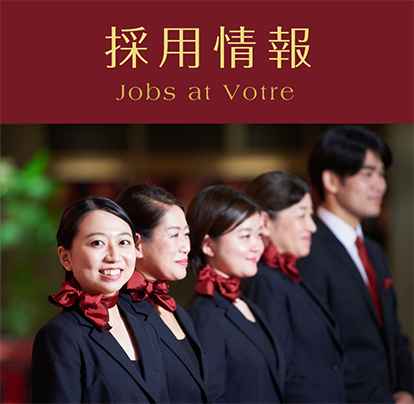 採用情報 Jobs at Votre